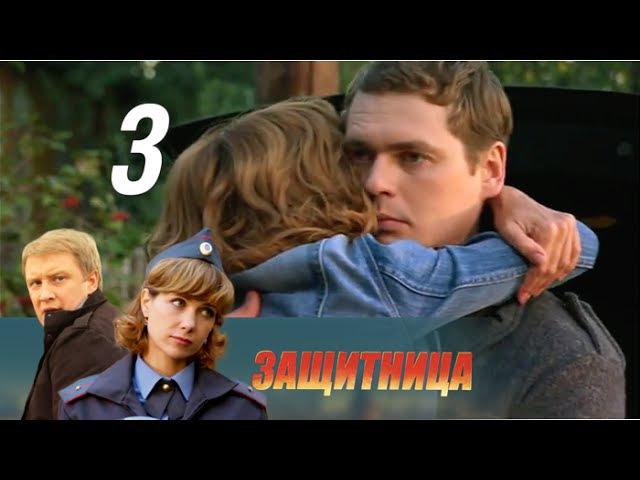 Защитница. 3 серия (2012) Детектив @ Русские сериалы