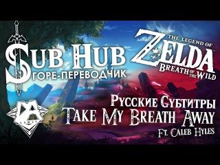Take My Breath Away   (РУССКИЕ СУБТИТРЫ) (RUS SUB)   DAGames   BREATH OF THE WILD SONG