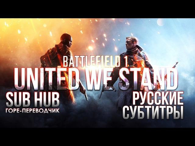 United We Stand | (РУССКИЕ СУБТИТРЫ) (RUS SUB) | DAGames | BATTLEFIELD 1 SONG
