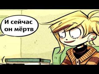 Z-TOON комикс   Что стало с Фуффи?