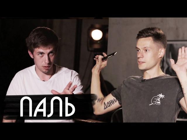 Александр Паль о Горько Бодрове и самой жесткой драке вДудь