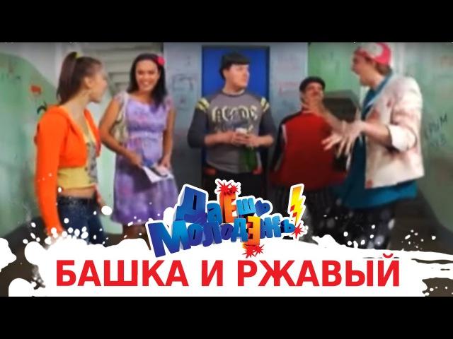 ДаЁшь МолодЁжь! - Гопники Башка и Ржавый - Башка, Ржавый и Маргоша