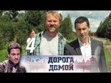 Дорога домой. 4 серия. Мелодрама, детектив (2014) @ Русские сериалы