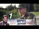 Дорога домой 1 серия Мелодрама детектив 2014 @ Русские сериалы