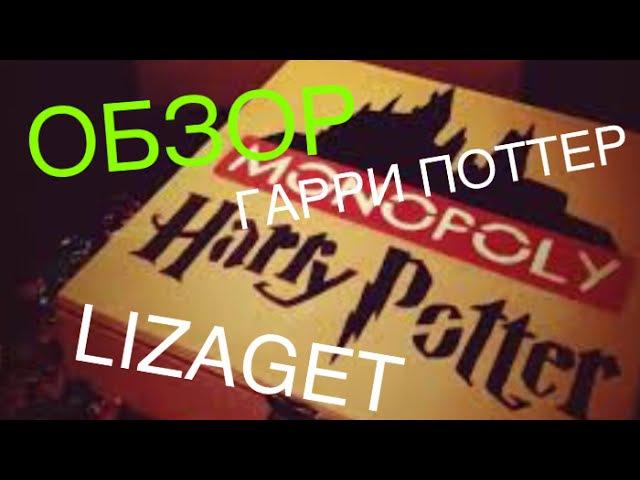 МОНПОЛИЯ ГАРРИ ПОТТЕРА ОБЗОР|MONOPOLY HARRY POTTER|LIZAGET