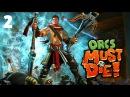 Прохождение Orcs Must Die! ►Новые крутые ловушки ► 2