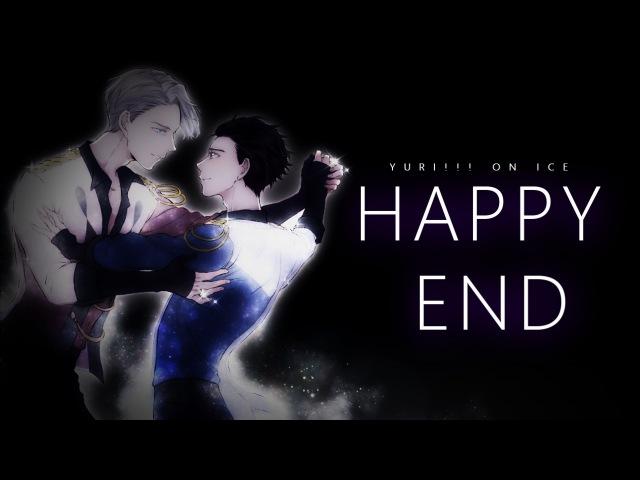 HAPPY END||СЧАСТЛИВЫЙ КОНЕЦ [VICTUURI]