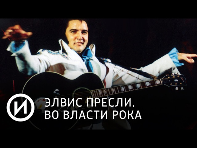 Элвис Пресли. Во власти рока | Телеканал История