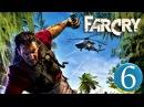 📹Прохождение Far Cry™ серия 6 Восстание мутантов