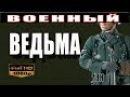 Новинка 2017 ВЕДЬМА военные фильмы 2017, сериалы