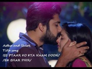 Astha and Shlok SONG/Iss pyaar e ko kya naam doon...Ek bhar phir