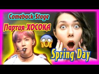 BTS SPRING DAY COMEBACK STAGE REACTION   Партия ХОСОКА  170223