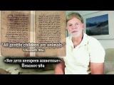 Секс и Ложь в Израиле Д. Дюк