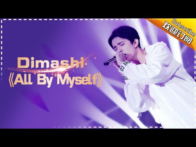 迪玛希《All by Myself》 高音花腔炫技零压力-《歌手2017》第9期 单曲The Singer【我是歌手官