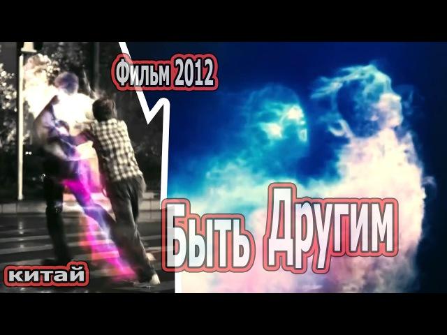 Быть Другим HD 2012 Мистическа Китайская Комедия про обмен телами Русская озвучка