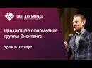 Продающее оформление группы Вконтакте. Урок 6 Статус