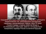 Юрий Мухин. Убийство Сталина и Берии. часть 17