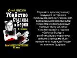Юрий Мухин. Убийство Сталина и Берии. часть 15