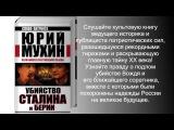 Юрий Мухин. Убийство Сталина и Берии. часть 14