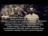 Юрий Мухин. Убийство Сталина и Берии. часть 18