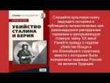 Юрий Мухин. Убийство Сталина и Берии. часть 11