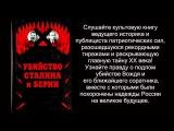 Юрий Мухин. Убийство Сталина и Берии. часть 13