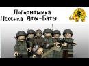 Детская Песня Аты-Баты Шли Солдаты. Потешка. Логоритмика. Развитие речи. Раннее развитие. Люляби TV