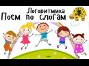 Детская Песня Ра Ры Ро Ру Рэ Потешка Логоритмика Развитие речи Раннее развитие Люляби TV
