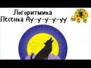 Детская Песня Ay Потешка Логоритмика Развитие речи Раннее развитие малышей Люляби TV