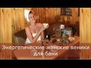 Энергетические женские веники для бани Посещение бани для женщин, ритуал восстановления и очищения