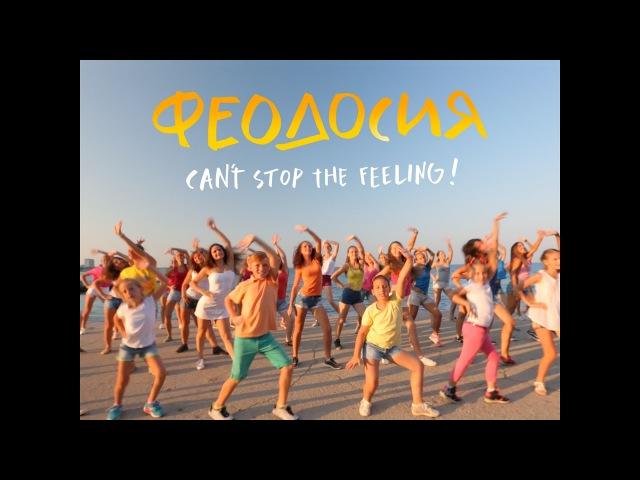 Феодосия Can't Stop the Feeling!