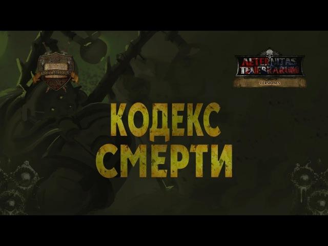 Codex Death Guard (русская озвучка) No ads. Warhammer 40000