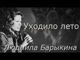 Людмила Барыкина и в.и.а. Веселые ребята - Уходило лето