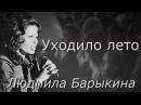 Людмила Барыкина и в и а Веселые ребята Уходило лето