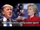 Президентські дебати в США. Хто переміг?