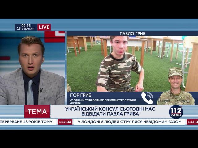 Отец арестованного в РФ Павла Гриба не знает о состоянии сына и сути предъявленных ему обвинений