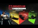 LAMBO-Челлендж - невероятные бычки! Driveclub PS4 руль Fanatec ClubSport
