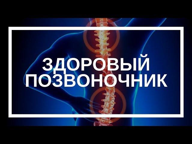 Галина Воробьева. Здоровый позвоночник - восстановление судьбы и тела