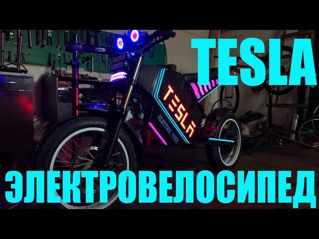 Электро велосипед ТЕСЛА 140кмч! Интервью велосутенер