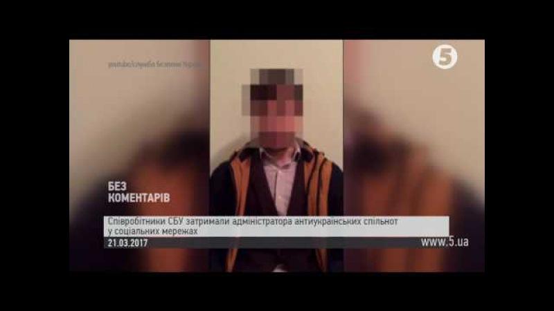 СБУ затримала адміністратора антиукраїнських спільнот у соцмережах. Опубликовано 21 мар. 2017 г.