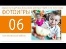 06 ФОТОИГРЫ Покорми фотоаппаратик!