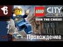 LEGO City Undercover ● ПРОХОЖДЕНИЕ 6 ● ЛЕГО СИТИ