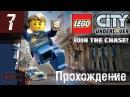 LEGO City Undercover ● ПРОХОЖДЕНИЕ 7 ● ЛЕГО СИТИ