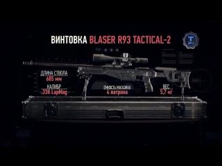 Характеристики охотничьей винтовки