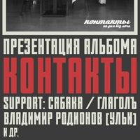 12/01/17 Презентация Контакты, Сабака, Глаголъ