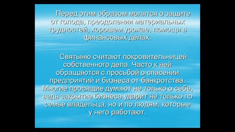 икона Божией матери Экономисса