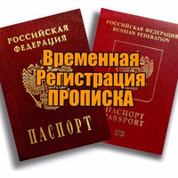 Временная регистрация анапа цена медицинская книжка стоимость мурманск