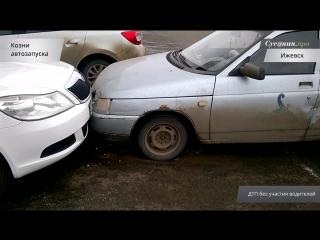 Удивительное ДТП двух авто без участия водителей на парковке Три банана (Ижевск)
