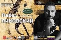 Купить билеты на Павел Пиковский