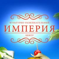 """Логотип Культурно-развлекательный центр """"ИМПЕРИЯ"""" Муром"""